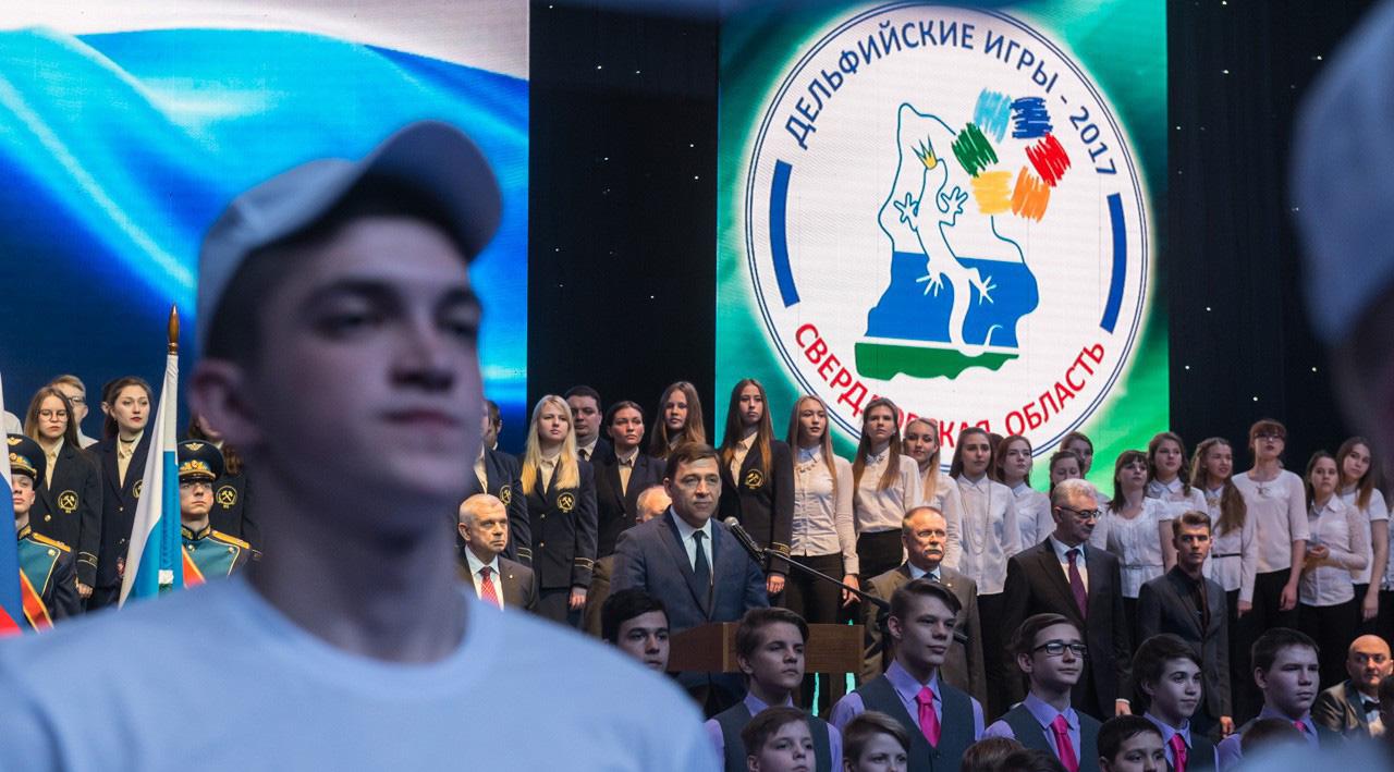 Дельфийские игры 2017 программа и требования