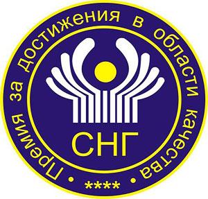 Премия СНГ за достижения в области качества продукции и услуг (#Премия СНГ)